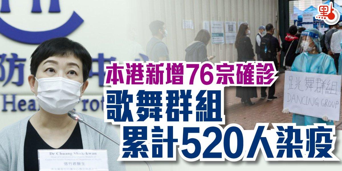 本港新增76宗確診 歌舞群組累計520人染疫