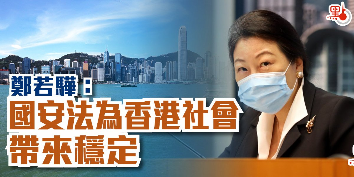鄭若驊:國安法為香港社會帶來穩定