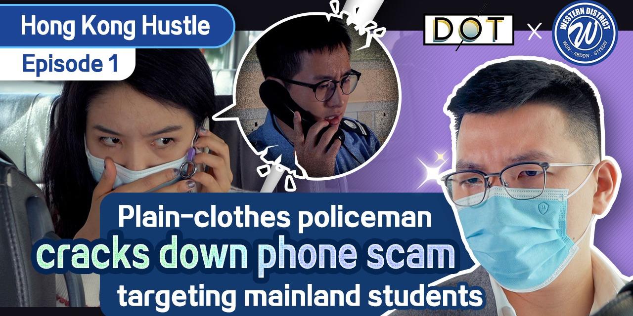 Hong Kong Hustle | Plain-clothes policeman cracks down phone scam targeting mainland students