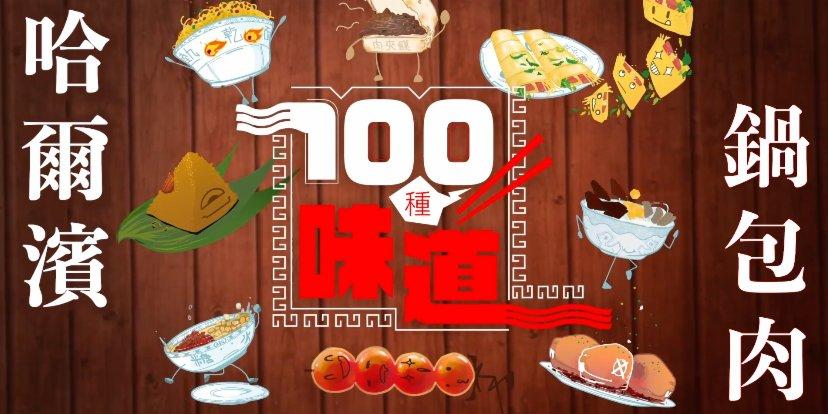 100種味道|聞着酸吃着甜 咂巴咂巴有點鹹 一分半鐘「偷師」鍋包肉第四代傳人