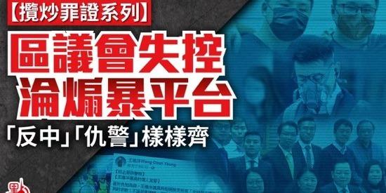 攬炒罪證系列 | 區議會失控淪煽暴平台 「反中」「仇警」樣樣齊