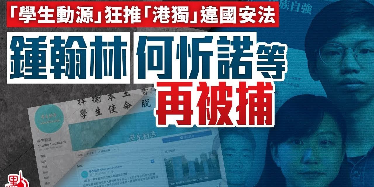 攬炒罪證系列 | 「學生動源」狂推「港獨」違國安法 鍾翰林何忻諾等再被捕