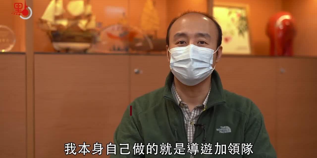 疫下百業 | 盼遊客重新認識香港一次 旅行社領隊:大家共渡時艱