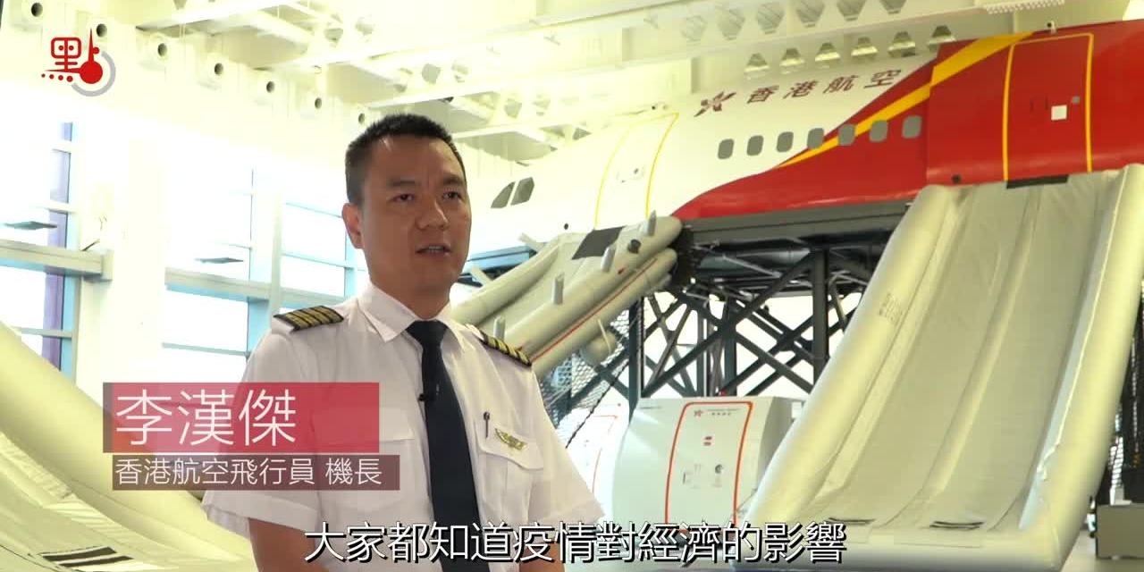 疫下百業 | 港航飛行員:航空業處境艱難 無薪假可理解