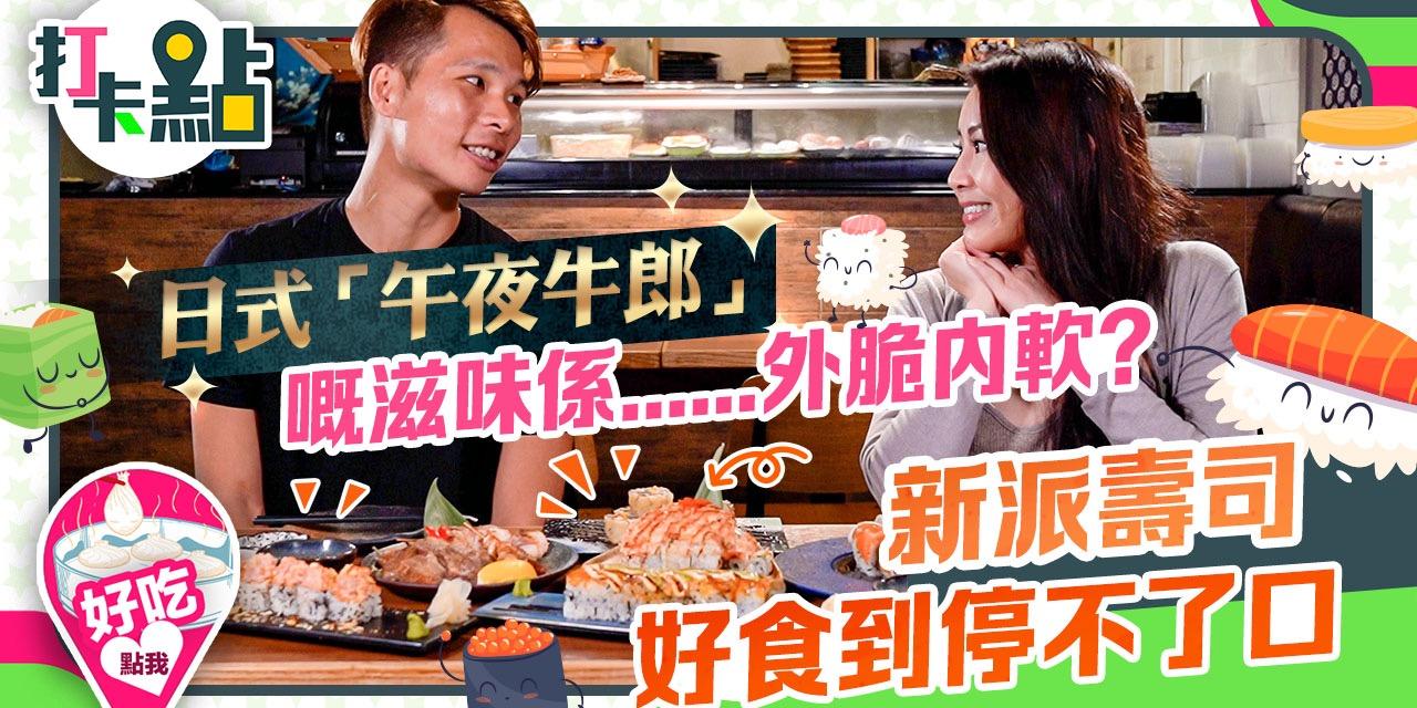 打卡點   日式「午夜牛郎」嘅滋味係……外脆內軟? 新派壽司好食到停不了口 (EP7)