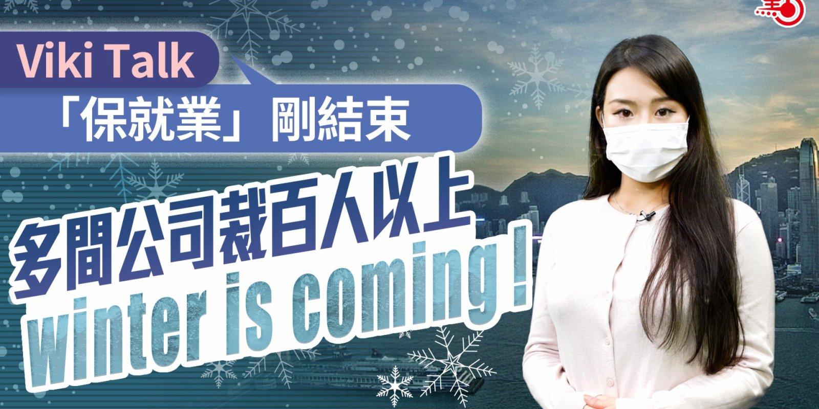 Viki Talk   「保就業」剛結束 多間公司裁百人以上 Winter is coming!