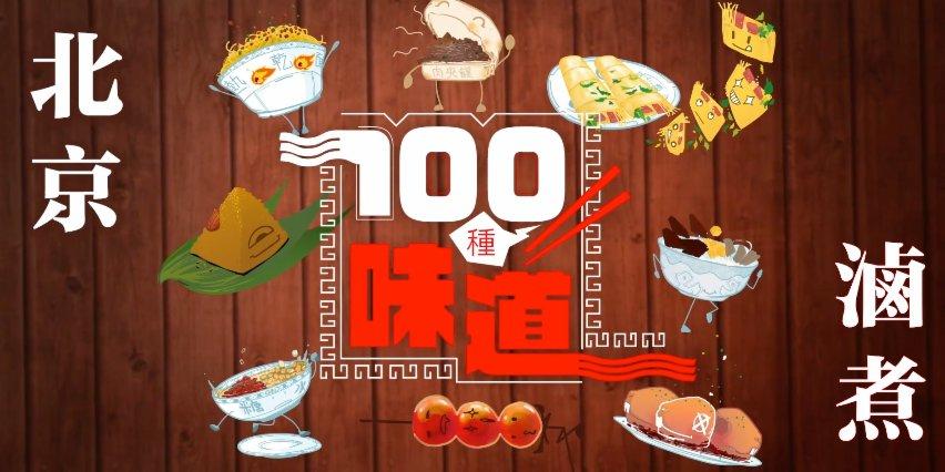 100種味道|處理下水是門藝術 老北京滷煮的秘訣在從不斷火的老湯
