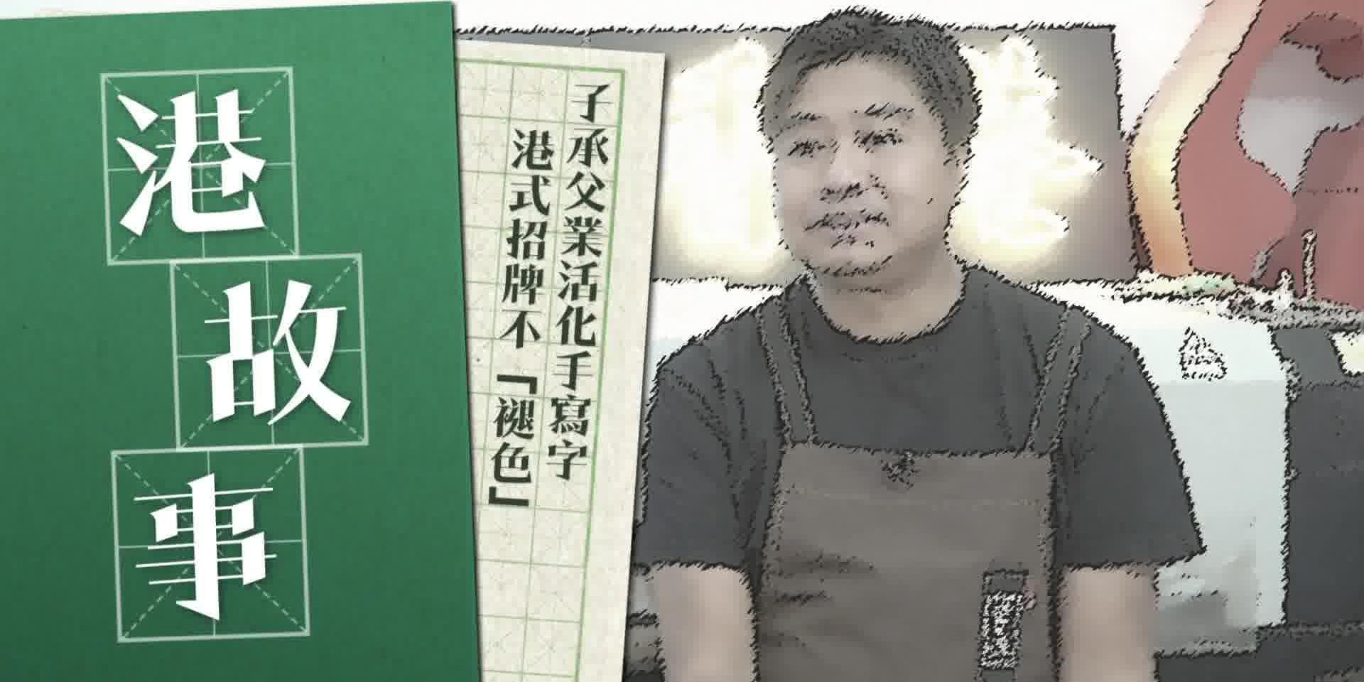 港故事|子承父業活化手寫字 港式招牌不「褪色」