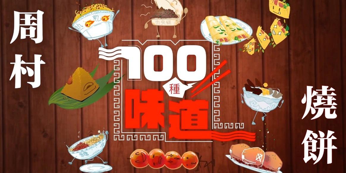 100種味道|周村燒餅配茶 年輕人的時尚新吃法