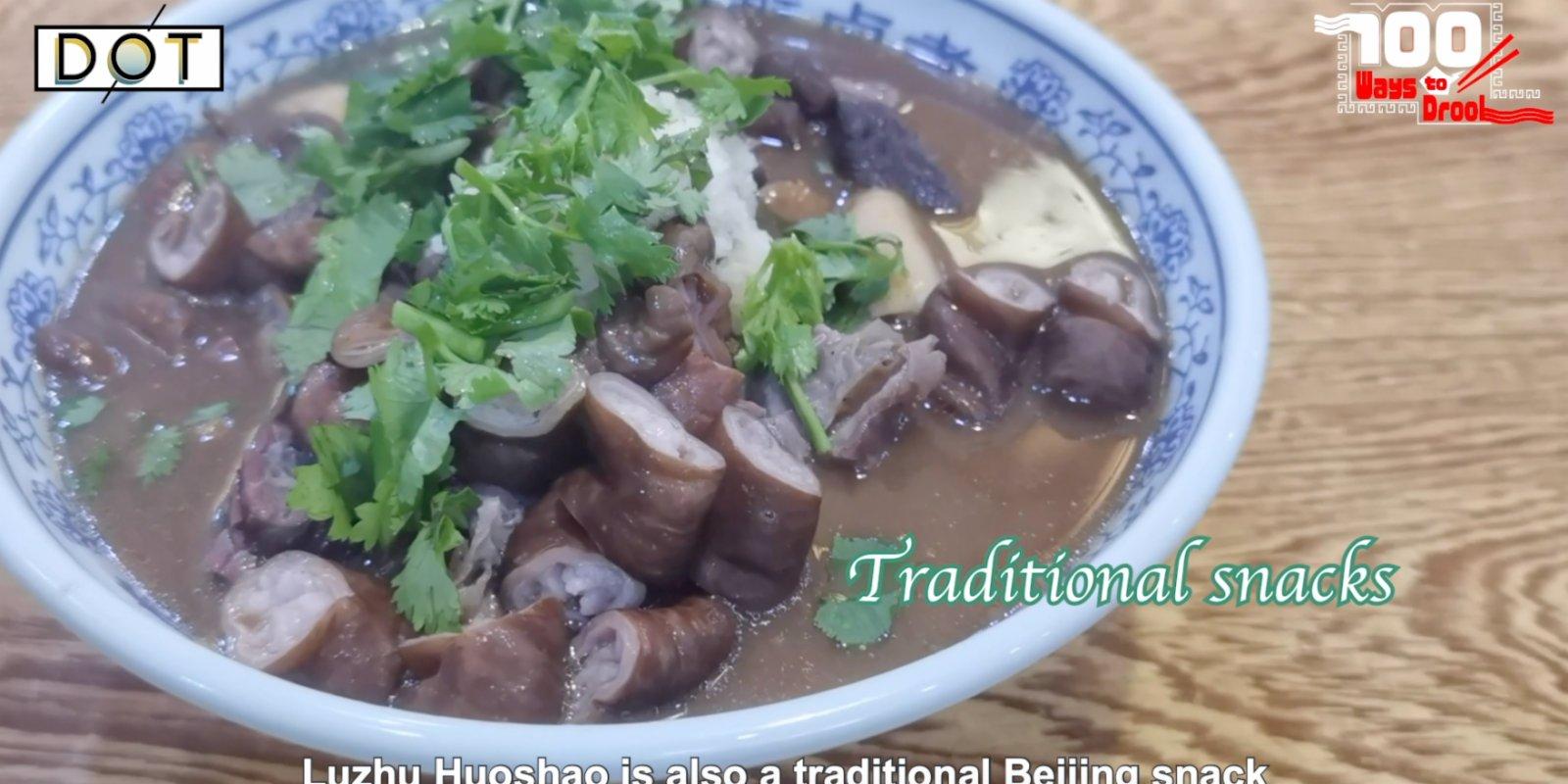 100 Ways To Drool | Beijing's unique flavor: Luzhu Huoshao