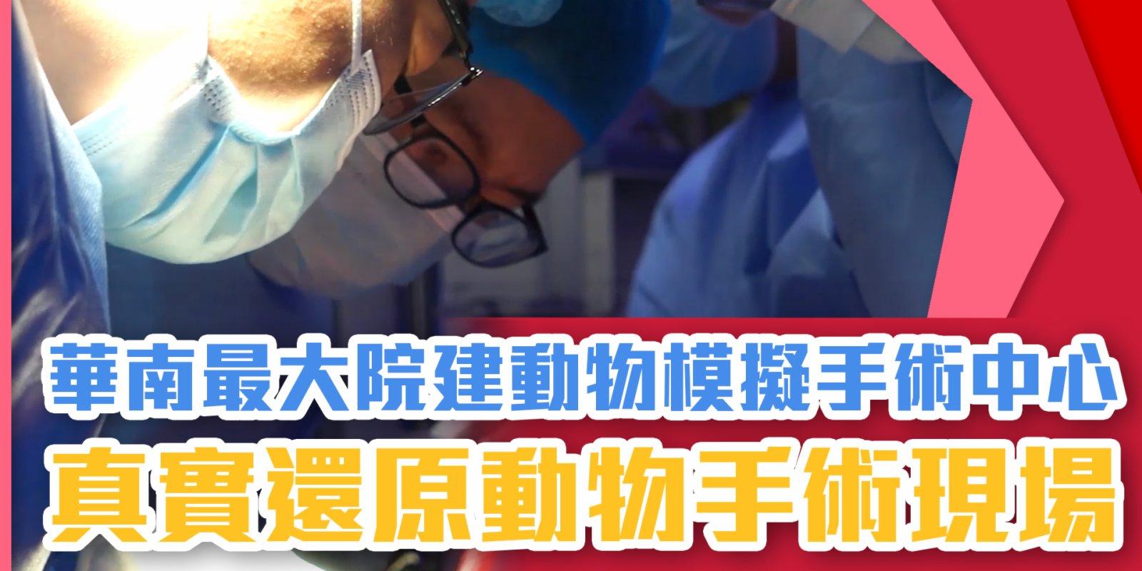 華南最大院建動物模擬手術中心啟用 10手術台真實還原手術現場