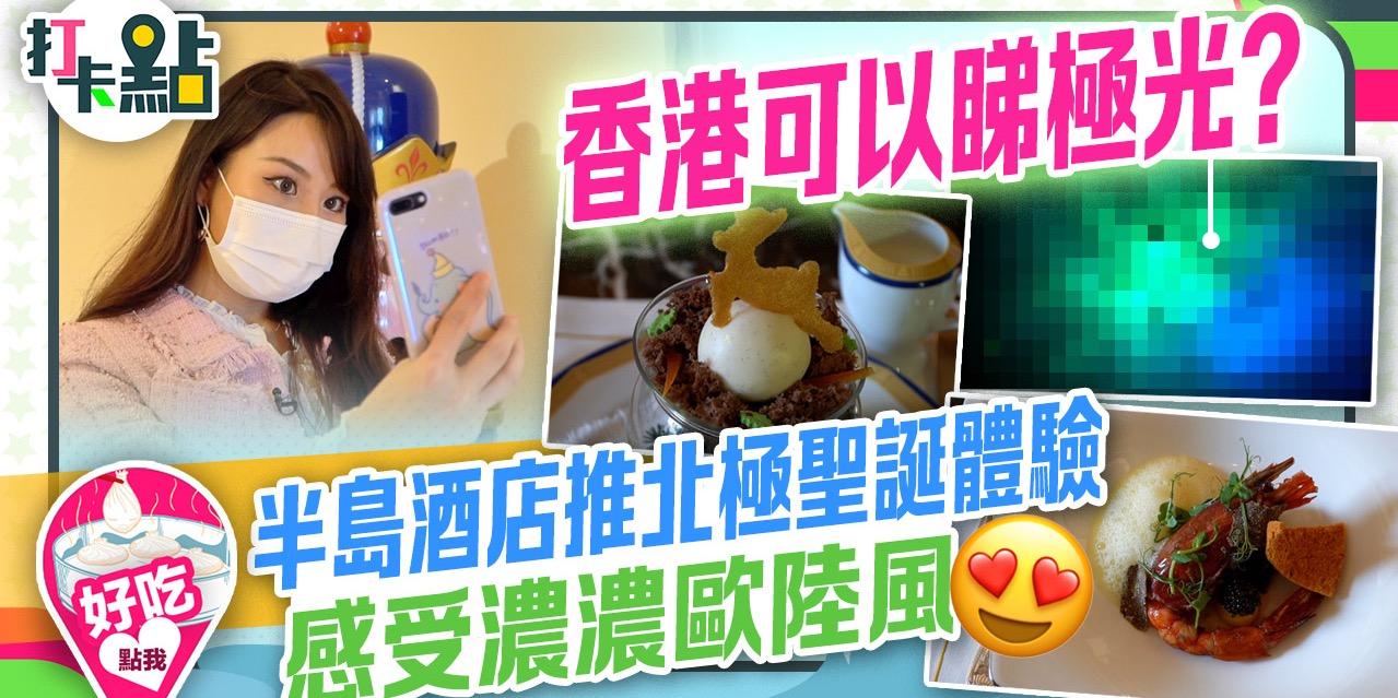 香港可以睇極光?半島酒店推北極聖誕體驗 感受濃濃歐陸風【打卡點EP10】