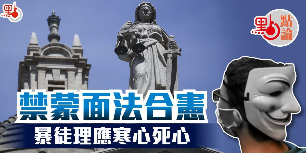 點論|禁蒙面法合憲暴徒理應寒心死心