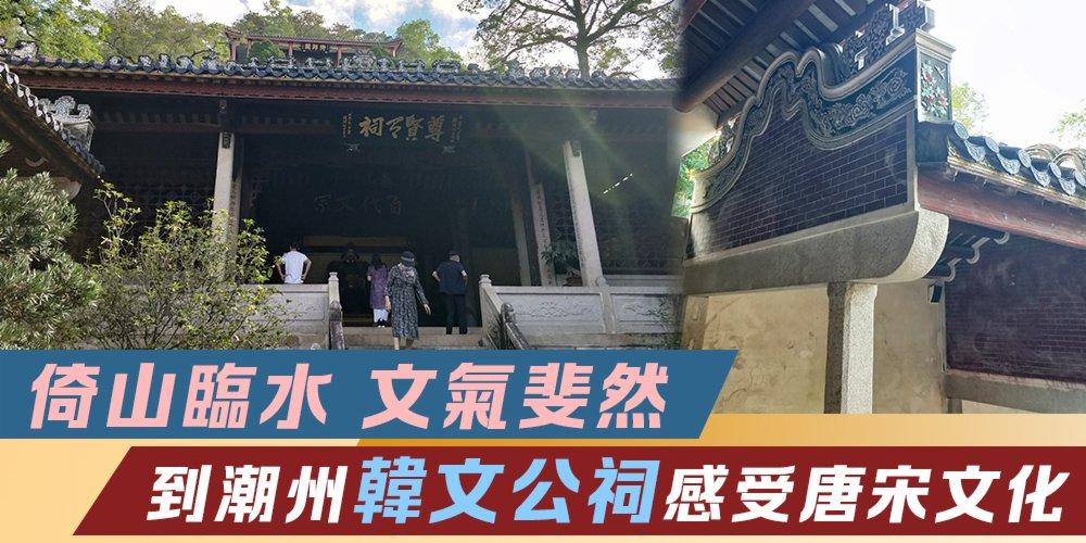 漫遊大灣區|玩轉潮州韓文公祠