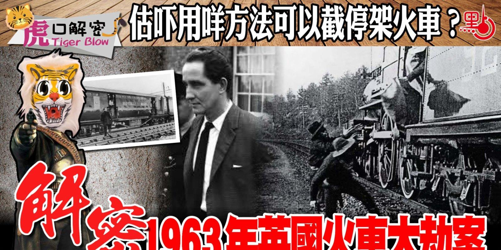 虎口解密|估吓用咩方法可以截停架火車? 解密1963年英國火車大劫案