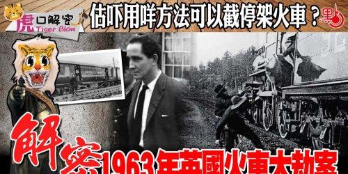 虎口解密 估吓用咩方法可以截停架火車? 解密1963年英國火車大劫案