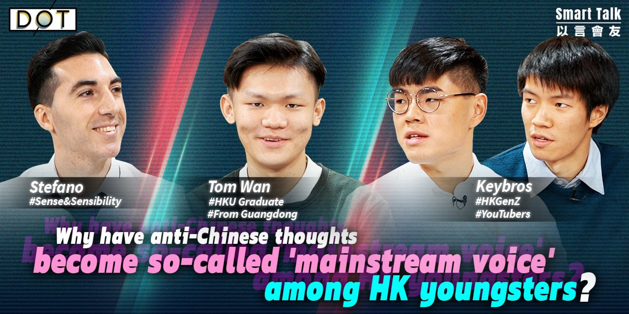 Smart Talk|Why have anti-Chinese thoughts become so-called 'mainstream voice' among HK youngsters?