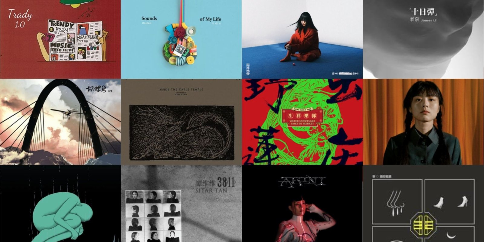 A Thousand Hamlets | Best Chinese Albums of 2020 (Part I)