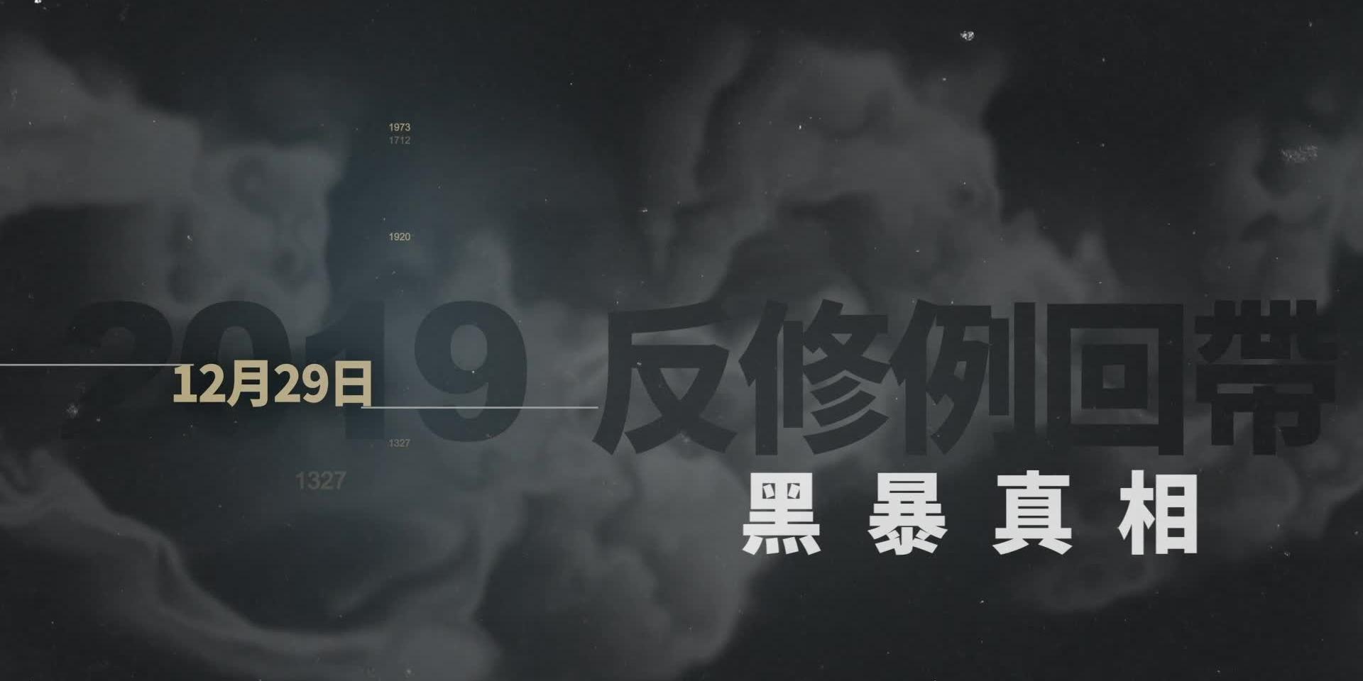 【反修例黑暴真相】EP50 英勇止暴 港警膺《环球人物》2019年度人物