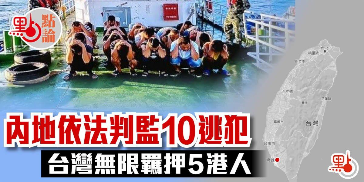 點論 |內地依法判監10逃犯台灣無限羈押5港人