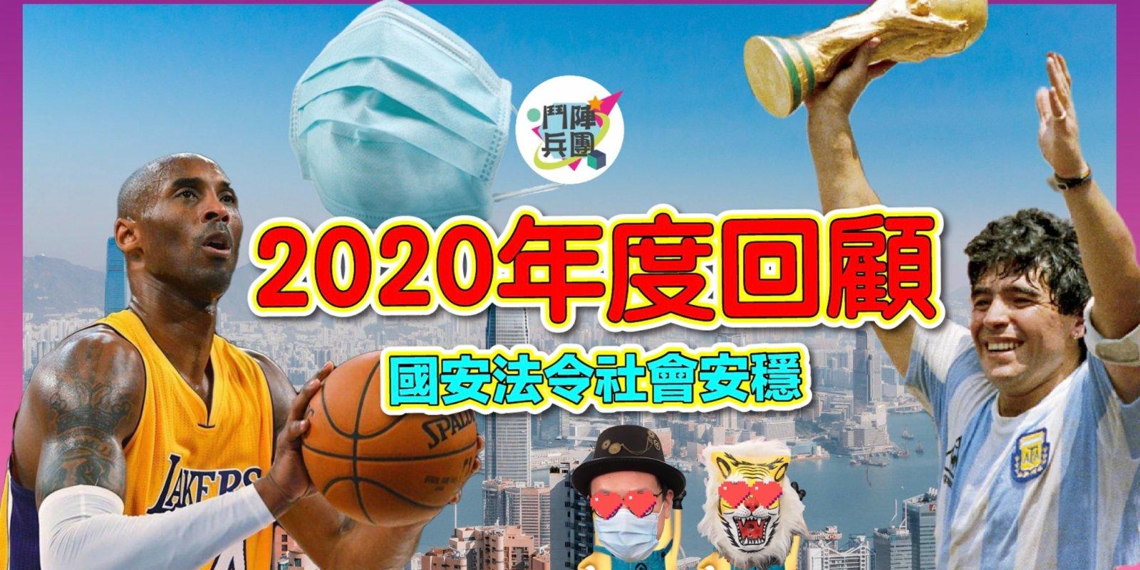 鬥陣兵團 2020回顧特輯,香港人成年度風雲人物!國安法定社會安定,馬勒當拿高比兩位球王相繼逝世,打工仔更是受到重大影響!