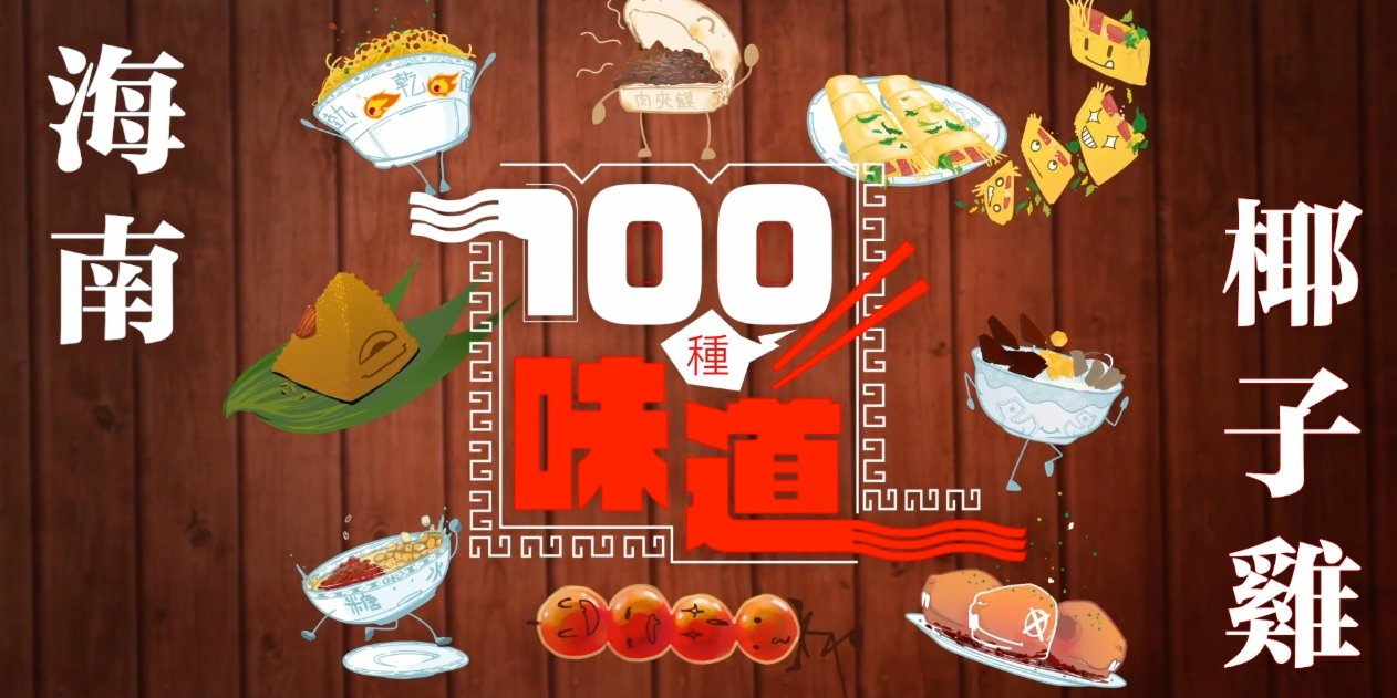 100種味道|外面那麼冷 不來一鍋暖心又暖胃的海南椰子雞嗎?