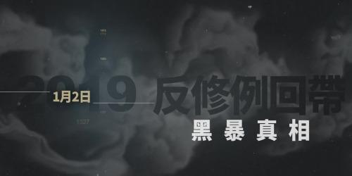 【反修例黑暴真相】EP51首名「修例風波」被捕者罪成入獄 黑暴分子難逃法網