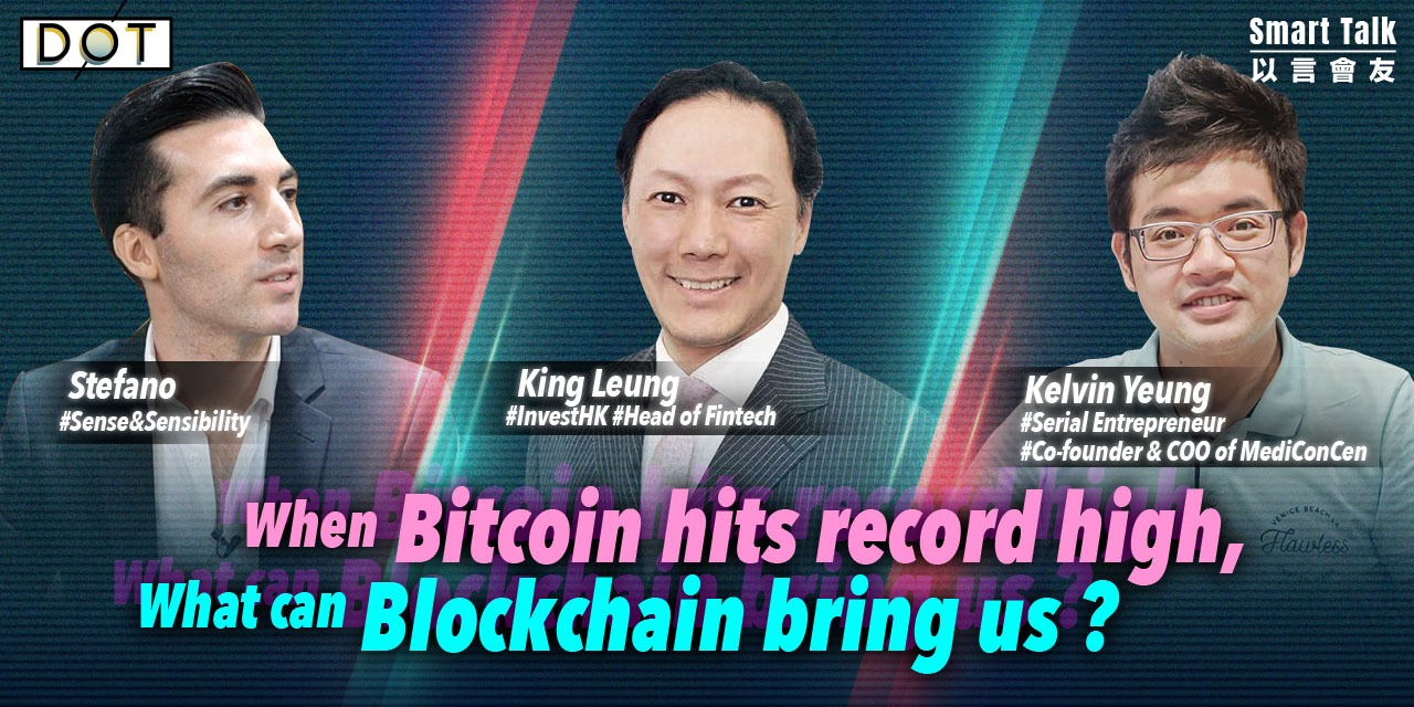 Smart Talk|When Bitcoin hits record high, what can Blockchain bring us?