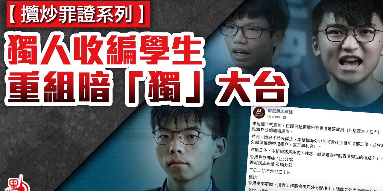 攬炒罪證系列|獨人收編學生  重組暗「獨」大台