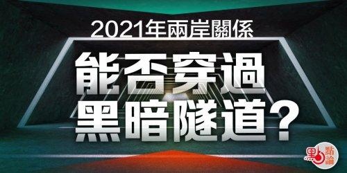 點論 |2021年兩岸關係能否穿過黑暗隧道?