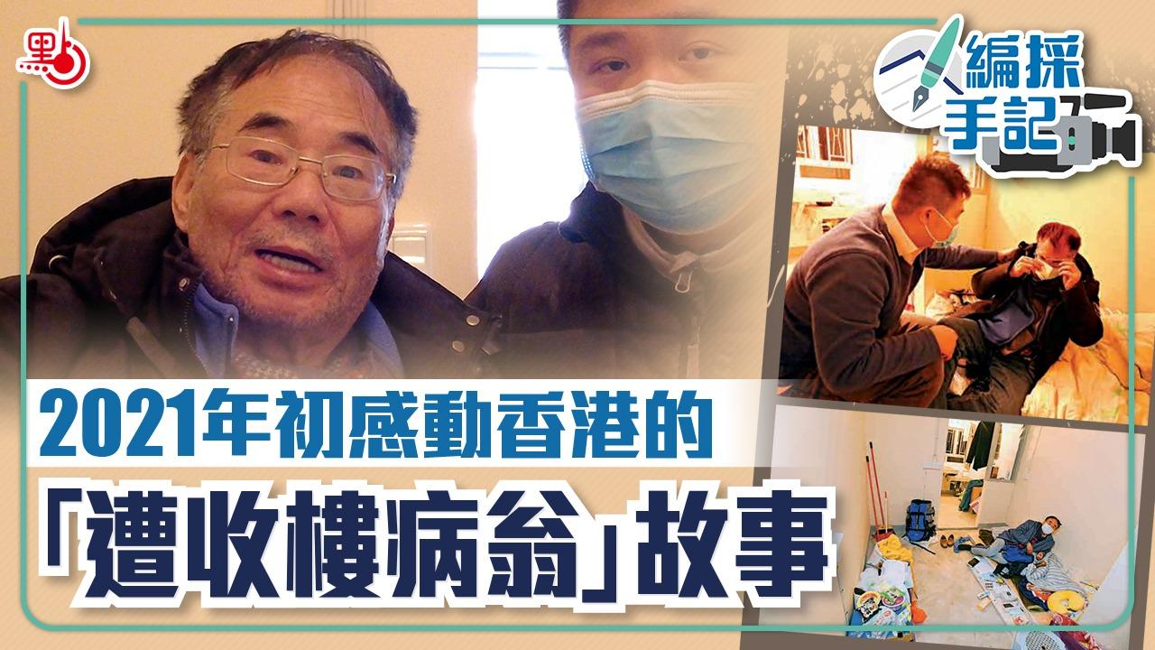 編採手記EP1:2021年初感動香港的「遭收樓病翁」故事