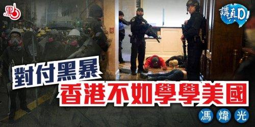 講真D|對付黒暴 香港不如學學美國
