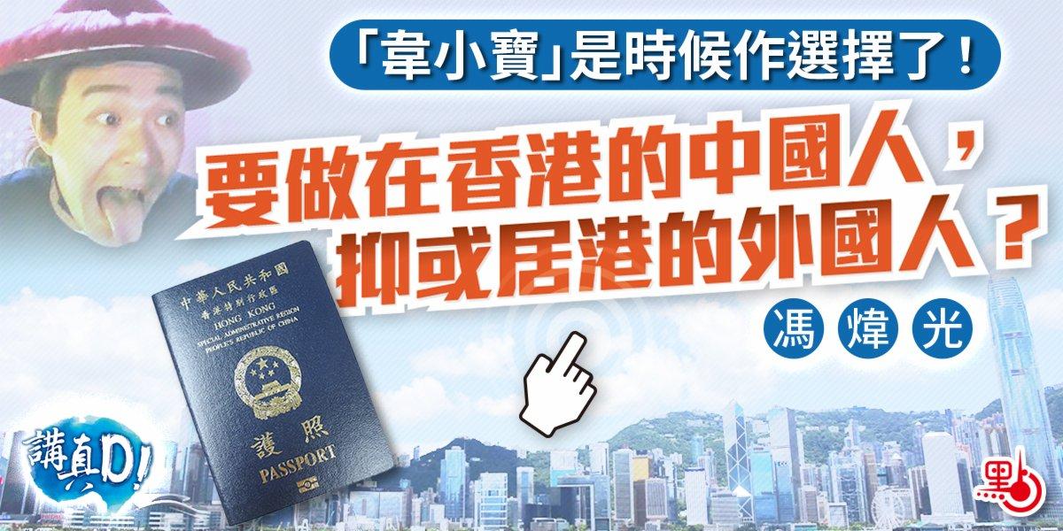 講真D|「韋小寶」是時候作選擇了!要做在香港的中國人,抑或居港的外國人?