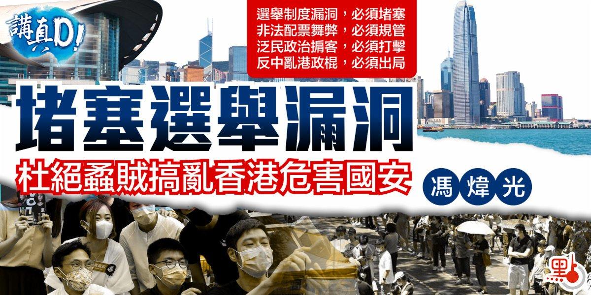 講真D|堵塞選舉漏洞 杜絕蟊賊搞亂香港危害國安
