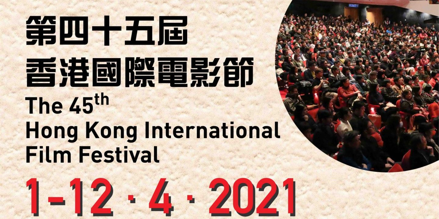 HK Int'l Film Festival to go hybrid this year