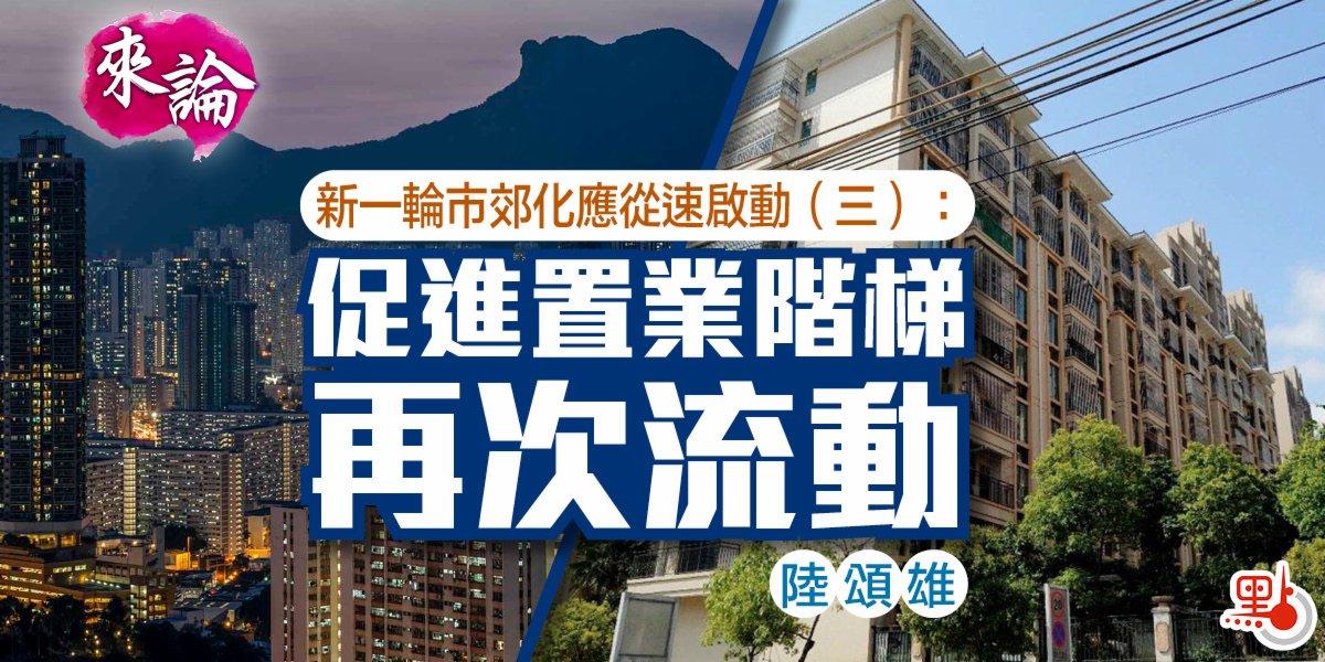 來論|新一輪市郊化應從速啟動(三):促進置業階梯再次流動