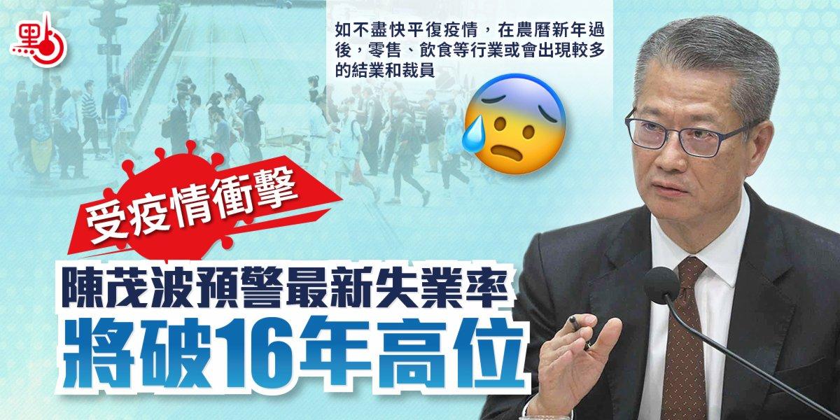 受疫情衝擊 陳茂波預警失業率將破16年高位