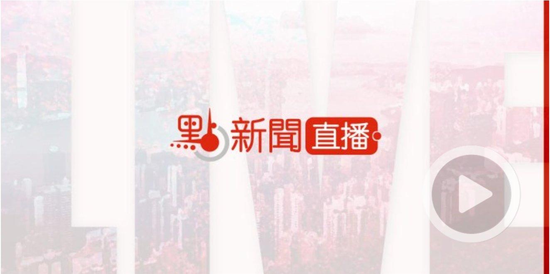 【點直播】1月17日 新冠病毒最新情況簡報會