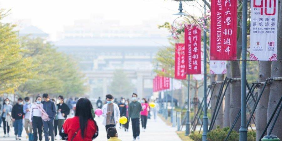 University of Macao kicks off 40th anniversary celebrations