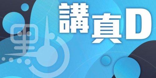 講真D|美國「雙標」台灣插手  黑暴悲歌!