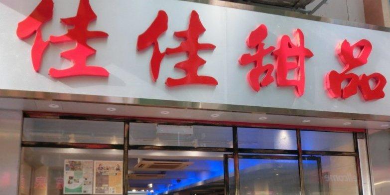 本港63間食肆入選米芝蓮推介名單