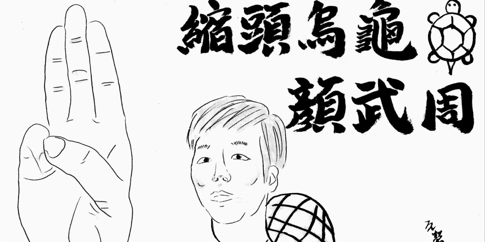 解散「黃工會」 顏武周變「縮頭烏龜」