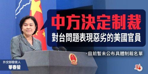 中方決定制裁對台問題表現惡劣的美國官員