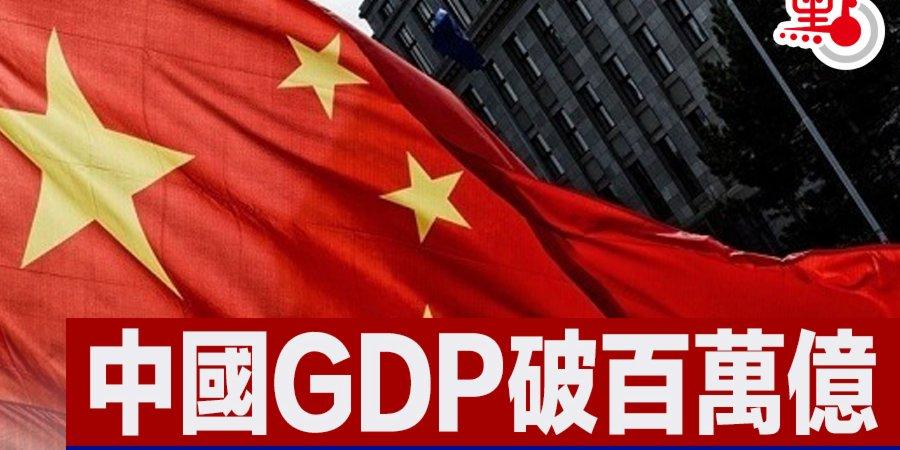 一圖|中國GDP破百萬億 外媒嘖嘖稱奇