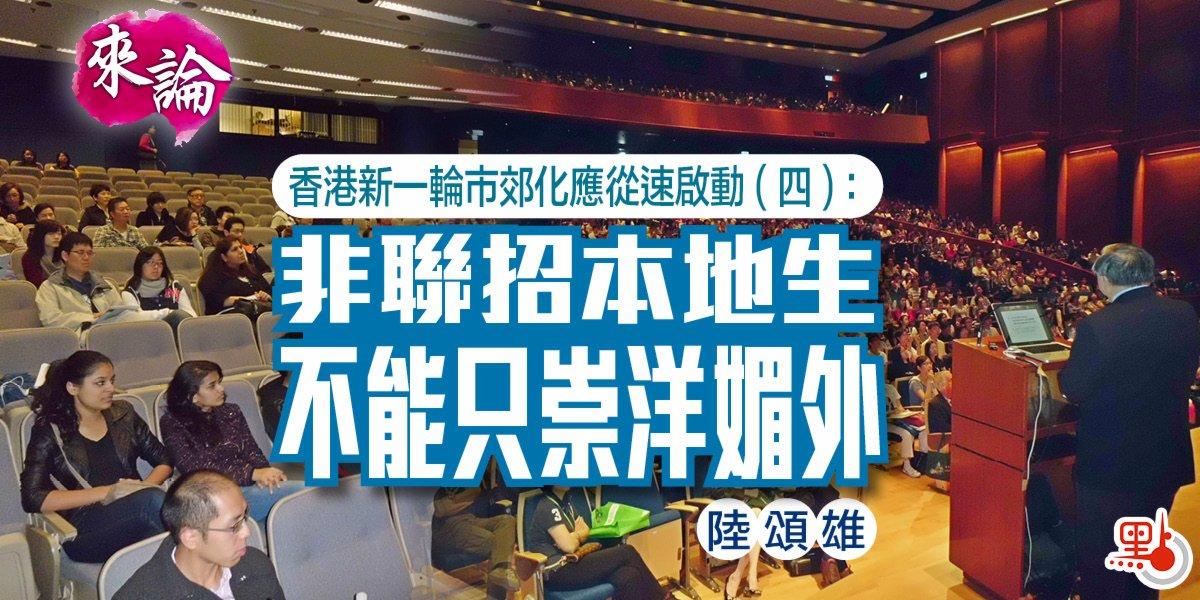 來論|香港新一輪市郊化應從速啟動(四):非聯招本地生不能只崇洋媚外