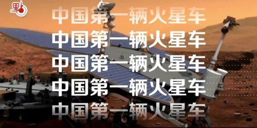 中國首輛火星車徵名初選揭曉 弘毅麒麟哪吒居前三