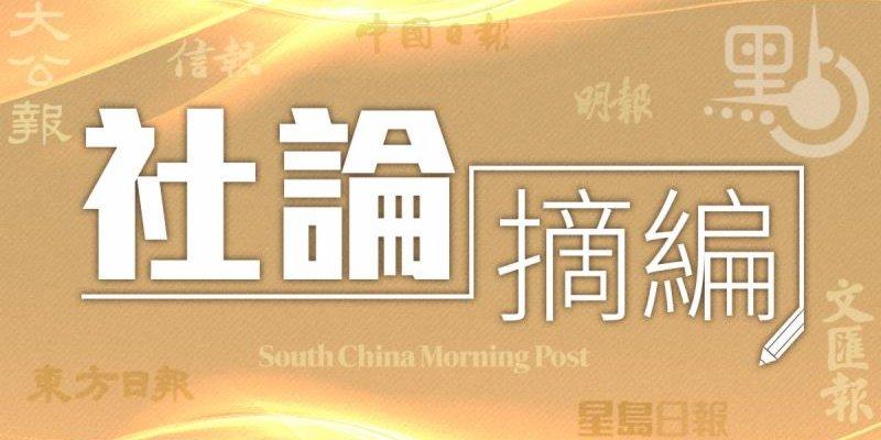 社論摘編 文匯報:國家走出疫境增長強勁 給香港帶來深刻啟示