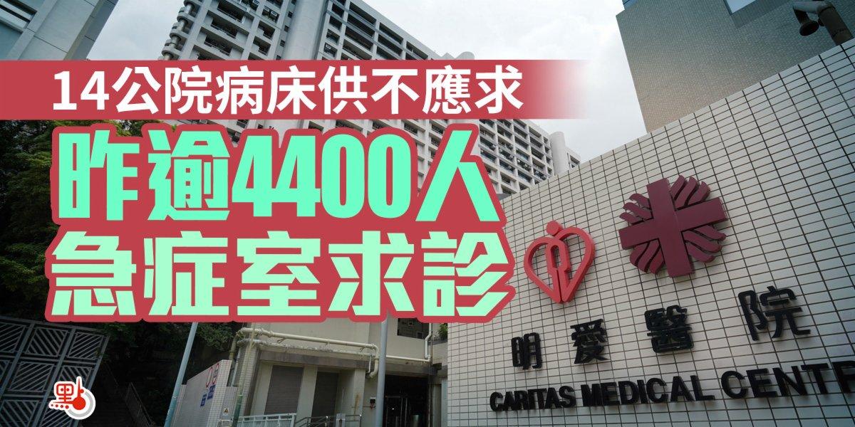 14公院病床供不應求 昨逾4400人急症室求診