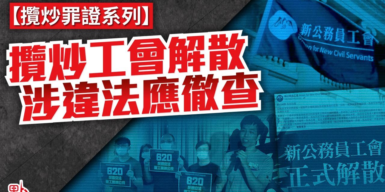 【攬炒罪證系列】攬炒工會解散 涉違法應徹查