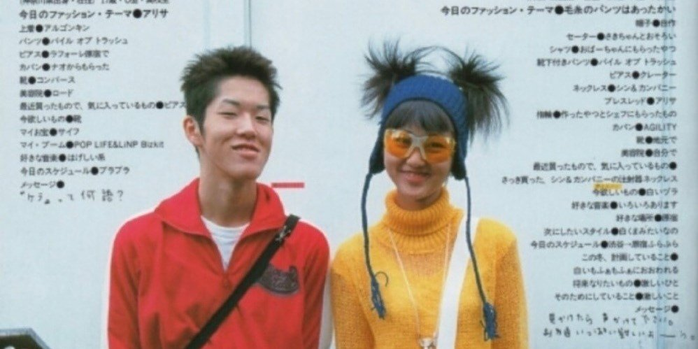 Photos | Fashion goes round in circles: 80s & 90s streetwear in Asia (Part III: Japan)